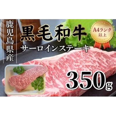 065-12 鹿児島県産黒毛和牛サーロインステーキ350g