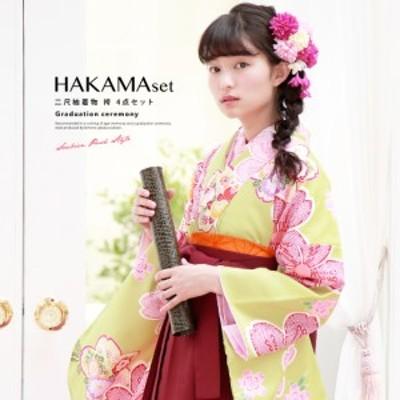 袴セット レディース 卒業式 黄緑 イエローグリーン 赤 桜 さくら サクラ 花 鹿の子 重衿付き 小振袖 はかまセット 着物セット 仕立て上