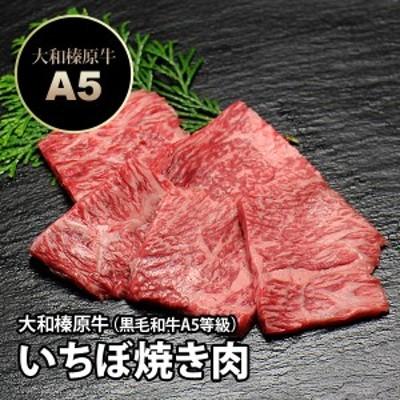 大和榛原牛(黒毛和牛A5等級)イチボ 焼肉用 100g 冷蔵便