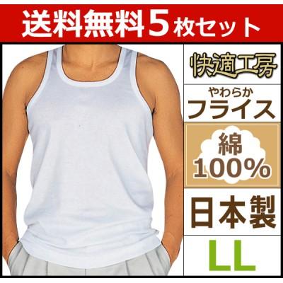 5枚セット 快適工房 ランニングシャツ LLサイズ グンゼ[KH5020-LL-SET](ホワイト×LL)