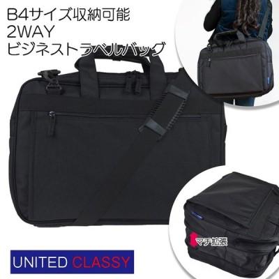 \送料無料/UNITED CLASSY  ユナイテッドクラッシー  6042  多機能 ビジネストラベルバッグ 2WAY ショルダー   B4対応  ブラック 男女兼用