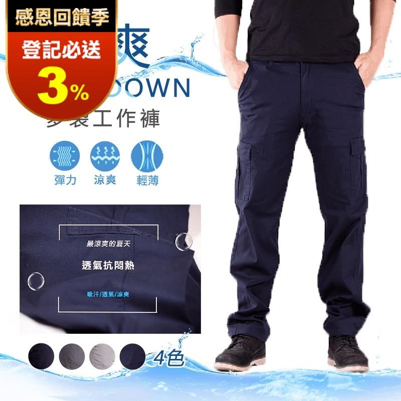 夏日薄款彈性側口袋素面工作休閒長褲 M/L/XL/2L/3L/4L/5L