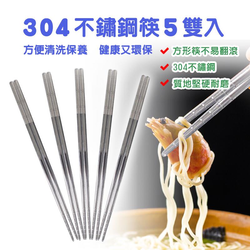 安適嚴選 304不鏽鋼筷5雙入 環保筷 不銹鋼餐具