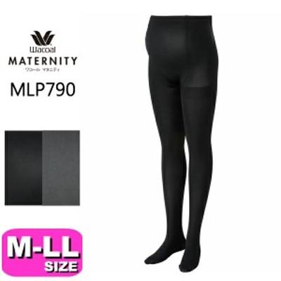 ワコール wacoal マタニティ MLP790 マタニティタイツ 産前用 150デニール ML LLサイズ
