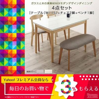 ダイニングテーブルセット 4人用 ガラスと木の異素材MIXモダンデザインダイニング 4点セット テーブル+チェア2脚+ベンチ1脚 W115