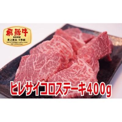 【最高級A5等級】飛騨牛ヒレサイコロステーキ400g