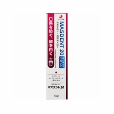 【医薬部外品】 マスデント20 50g ゼリア新薬 4987103048695