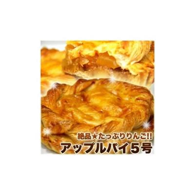 送料無料 アップルパイ ケーキ 5号 長野県産 絶品りんご ホール 誕生日 デザート スイーツ 冷凍
