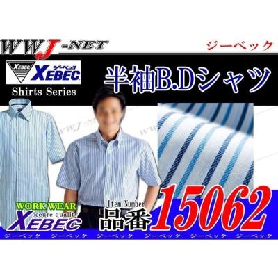 シャツ 夏のビジネスシーンをクールに 洗い加工 半袖 ボタンダウンシャツ 15062 胸ポケット付 xb15062 ジーベック