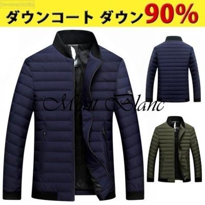 ダウンジャケット メンズ ブルゾン アウター ダウンコート ダウン90% コート 軽量 モッズコート ジャンパー コート ミリタリージャケット カジュアル アメカジ