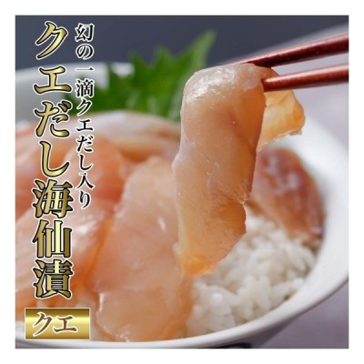 父の日 プレゼント 海鮮丼 クエだしクエ海仙漬け 4袋(1食 70g×4)送料無料 贈り物 ヅケ丼 漬け魚 父の日 よか魚丸得