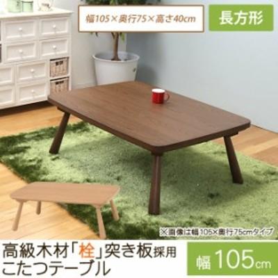 こたつ 長方形 高級木材「栓」突き板採用こたつテーブル 幅105cm 長方形 幅105×奥行75×高さ40cm こたつテーブル