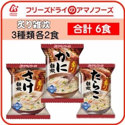 アマノフーズ フリーズドライ 炙り 雑炊 3種 各2食 合計6食 敬老の日 ギフト