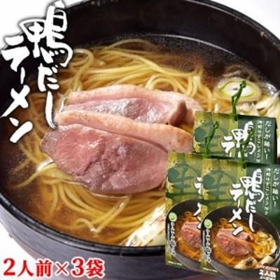 【●お取り寄せ】   鴨だし醤油ラーメン 二人前(麺100g×2/鴨スープ37g×2/ゆずこしょう1.5g×2)×3袋セット  特製鴨出汁 由布製麺 送料