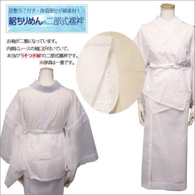 二部式襦袢 夏用 洗える うそつき袖 絽ちりめん   M/Lサイズ 居敷当て付き&二重袖&衣紋抜きと縫い止め腰紐付き