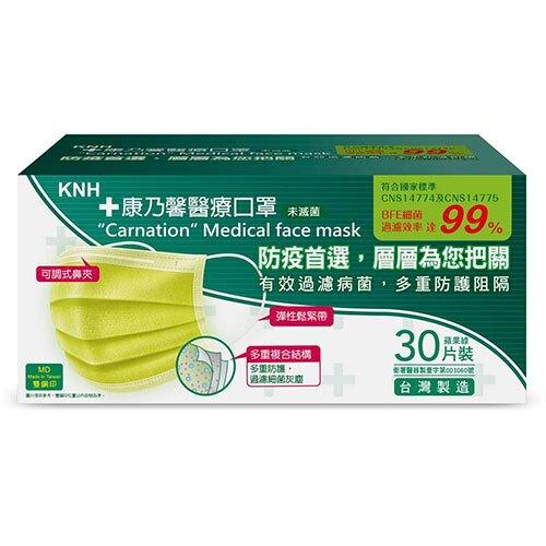 康乃馨醫療口罩(蘋果綠) 30片/盒【愛買】