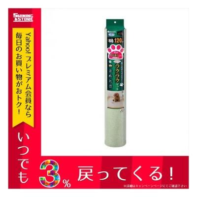 サンコー おくだけ吸着 ペット用 おそうじラクラクマット 60×120cm GR(グリーン) KO-47 マット