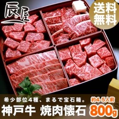 神戸牛 焼肉懐石 (希少部位 4種×200g=計800g) 送料無料
