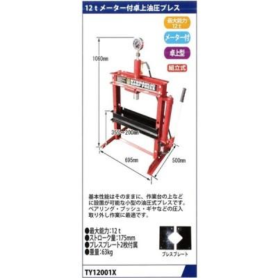 MTO 12t メーター付卓上油圧プレス TY12001W