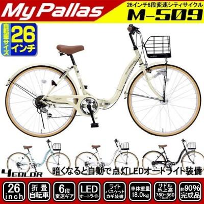 折りたたみ自転車 シティサイクル 26インチ 自転車 ママチャリ シマノ6段変速 オートライト MyPallas(マイパラス) M-509