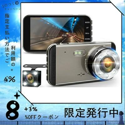 ドライブレコーダー 前後カメラ 2カメラ 1296P Full HD 1280万画素 4.0インチ 駐車監視 170度広角 ループ録画 WDR 衝撃録画 常時録画 Gセンサー