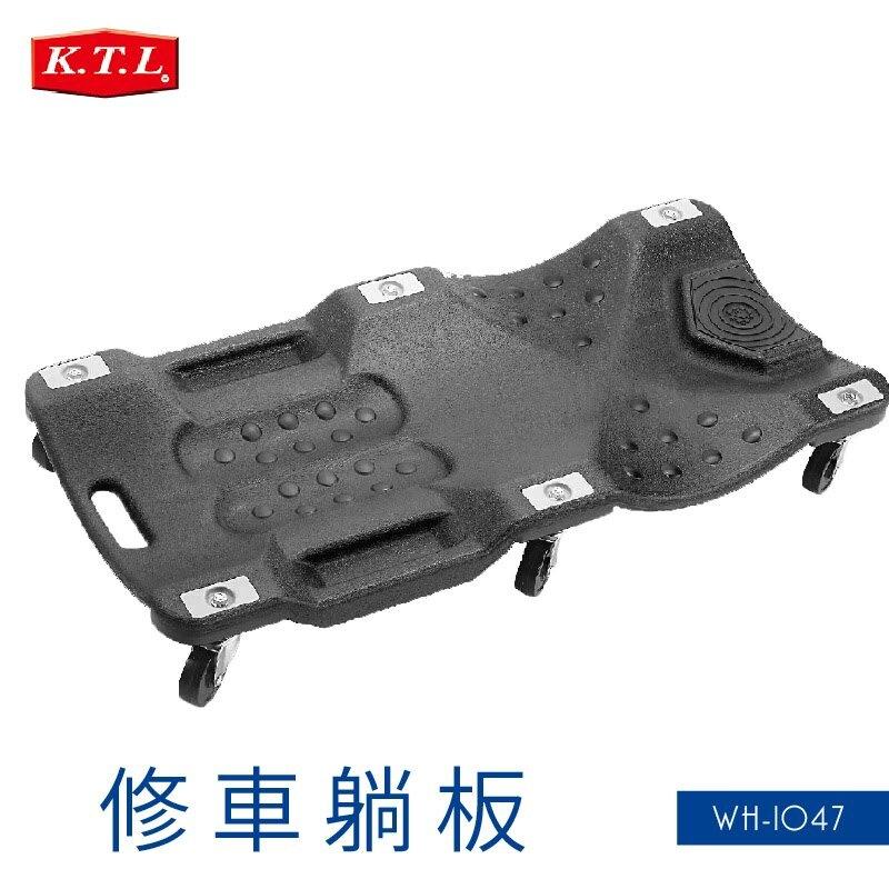 【五金系列】修車臥板 WH-1047 方便移動 滾輪 躺板 滑板 修車板 修理 修車 汽車底盤 黑手 修車廠