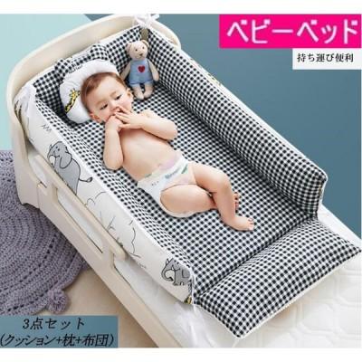 ベビーベッド  10色 ベッドインベッド 3点 ベビークッション  添い寝ベッド 寝返り防止 ベッドガード ベビー サイドガード 新生児ベッド 出産祝い プレゼント
