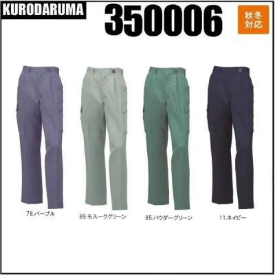 カーゴパンツ (ワンタック) KURODARUMA クロダルマ 350006 秋冬 70cm〜150cm 制電 ストレッチ (すそ直しできます)