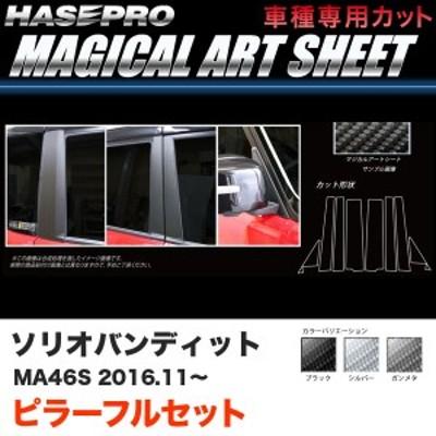 ハセプロ ソリオバンディット MA46S H28.11~ マジカルアートシート ピラーフルセット カーボン調シート ブラック ガンメタ シルバー 3色