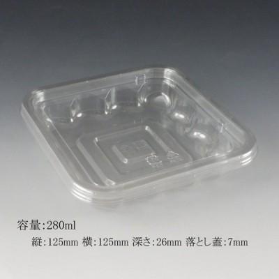 クリーンカップ 125角 KG200 BSZ(KG470 TCL蓋付) 10枚
