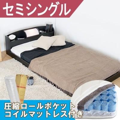 枕元照明付きフロアベッド ホワイト セミシングル 圧縮梱包ポケットコイルマット付き送料無料