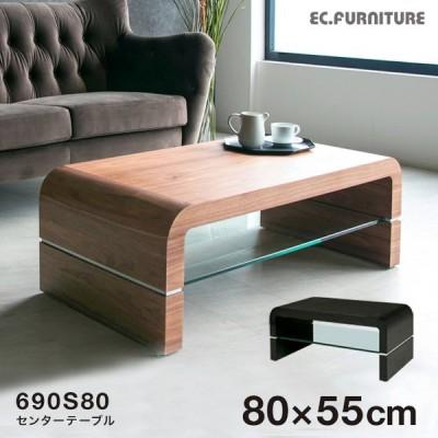 センターテーブル テーブル 木製 モダン 高級 80 ウォールナット ブラウン ナチュラル 北欧 ローテーブル リビングテーブル おしゃれ HOBANG 690S