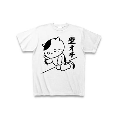 「壁オチ」ねこ Tシャツ(ホワイト)