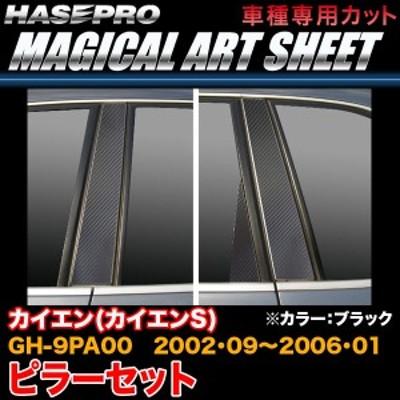 ハセプロ MS-PP1 ポルシェ カイエン(カイエンS) GH-9PA00 H14.9~H18.1 マジカルアートシート ピラーセット  ブラック カーボン調シート