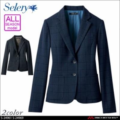 事務服 制服 セロリー selery ジャケット S-24961 S-24969
