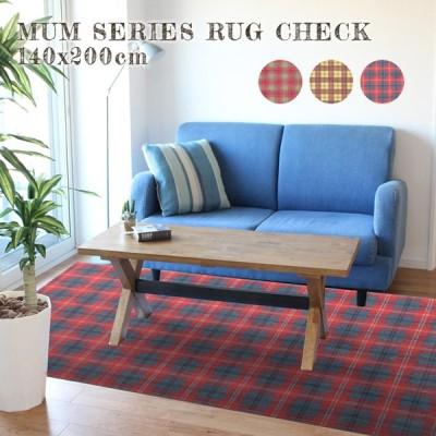 ラグ MUM RUG CHECK 140x200cm ラグ 絨毯 じゅうたん カーペット