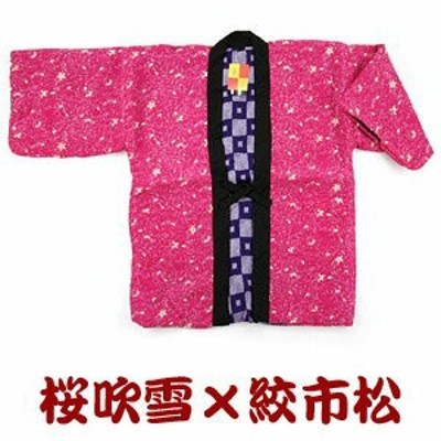 半纏 はんてん 婦人 中綿入り リバーシブル・桜吹雪(ピンク)x絞市松(ムラサキ)あったか 冬用 半天 どてら 男女兼用 ゆったりサイズ