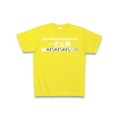 麻雀の役 一色三順-Three Identical Sequences- 白ロゴ Tシャツ Pure Color Print(デイジー)