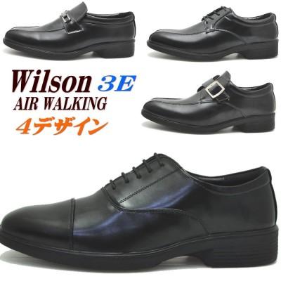 【3E】ストレートチップ スワールモカ ビットローファー モンクストラップ Wilson(ウイルソン) ビジネスシューズ 超軽量 No71 72 73 75