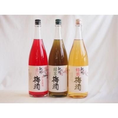梅酒3本セット(赤しそ赤い梅酒(和歌山) 蜂蜜梅酒(和歌山) 緑茶梅酒(和歌山県)) 1800ml×3本