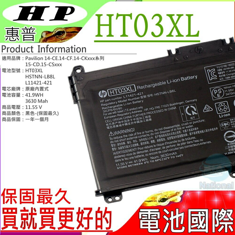 HP 14-CE,14-CF,14-CK 電池(原廠)-惠普 HT03XL,14-CE0028,14-CF0003LA,14-CK0020TU,HT03041XL