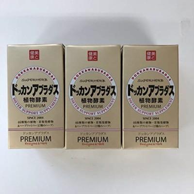 ドッカンアブラダスPREMIUM植物発酵物含有加工食品 お得3個セット