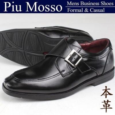 Piu Mosso PM2403 ピウモッソ 本革 メンズ ビジネスシューズ 5営業日以内に発送