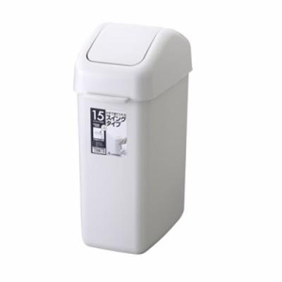 ゴミ箱 HOME&HOME スイングペール 16.5L グレー 15ND | ダストボックス スイングフタ フタ付き