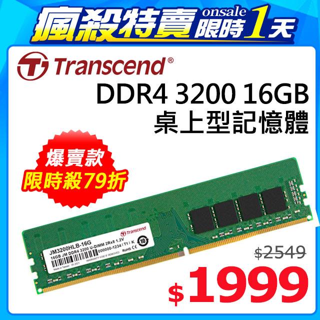 Transcend 創見 16GB JetRam DDR4 3200 桌上型記憶體 (JM3200HLB-16G)