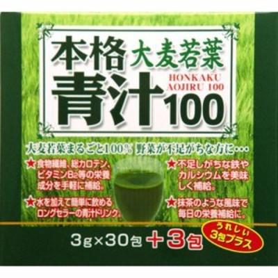 ユウキ 本格 青汁100 3g×33 12個セット