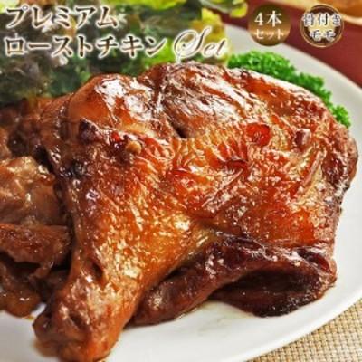 【 送料無料 】 ローストチキン 骨付き鶏もも 選べる味 4本 惣菜 おつまみ ボリューム チキンレッグ グリル オードブル 肉 生 チルド パ