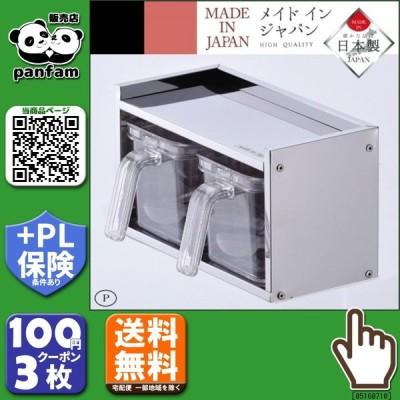 送料無料 パール金属 HB-1778 メイドインジャパン ステンレス製調味料ラック(ストッカー2個付) b03