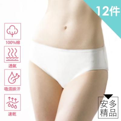 安多精品頂級皇家免洗褲 - 淑女型 (純棉三角)L (12件/3包)