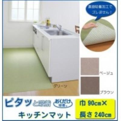 おくだけ吸着 キッチンマット 巾90×長さ240cm BR(ブラウン)・KH-87